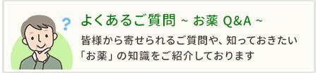 2column_banner_faq1