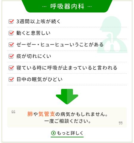 2column_banner_syoujou_kokyuuki