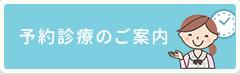 sidebanner_yoyakushinryou
